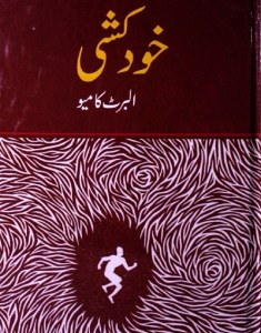 Khudkushi Urdu Book By Albert Camus Pdf