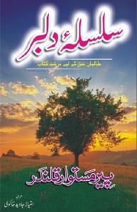 Silsila e Dilbar By Syed Mehmood Ul Hassan Khaki Pdf