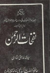 Nafhat Ur Rehman By Syed Farooq Ul Qadri Pdf