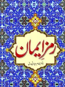 Ramz e Iman By Dr Ghulam Jilani Barq Pdf