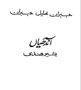 Aandhiyan Urdu Book By Khalil Gibran Pdf