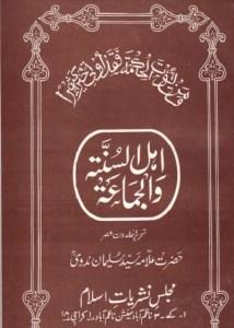 Ahlesunnat Wal Jamaat By Syed Sulaiman Nadvi Pdf
