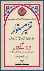 Tafseer e Mastwar By Syed Mehmood Ul Hassan Khaki Pdf