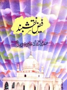 Faiz e Naqshband By Abdul Hakeem Akhtar Shahjahanpuri