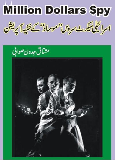 Million Dollars Spy By Mushtaq Jadoon Swabi Pdf