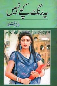 Ye Rang Kache Nahi By Faiza Iftikhar Pdf