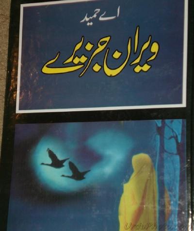 Weeran Jazeeray Novel By A Hameed Pdf