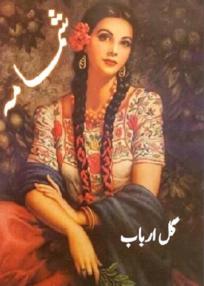 Shamama Novel By Gul Arbab Pdf