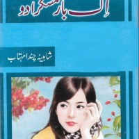 Ek Bar Muskura Do By Shaheena Chanda Mehtab Pdf