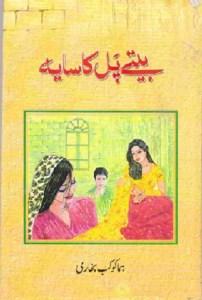 Beete Pal Ka Saya Novel By Huma Kokab Bukhari Pdf