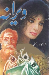 Veerana Novel By Dr Abdul Rab Bhatti Pdf