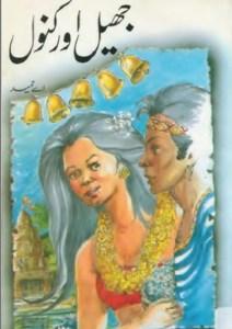Jheel Aur Kanwal Novel By A Hameed Pdf