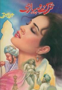 Tuzk e Dao Piyazi Funny Book By Ibne Safi Pdf