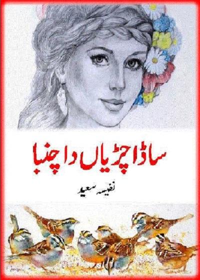 Sada Chiryan Da Chamba Novel By Nafeesa Saeed Pdf