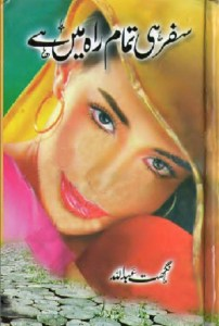 Safar Hi Tamam Rah Mein Hai By Nighat Abdullah Pdf