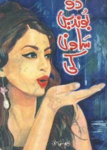 Do Boondein Sawan Ki By Aleem Ul Haq Haqi Pdf