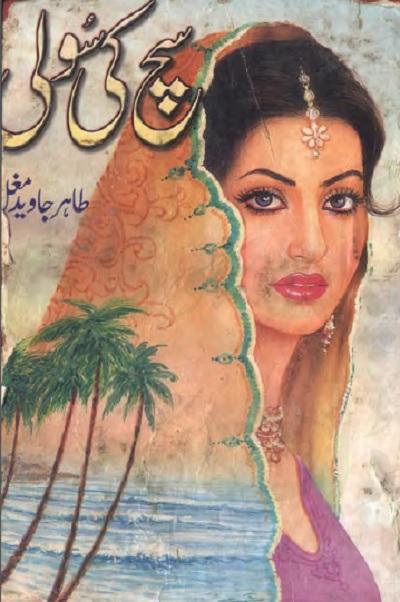 Sach Ki Sooli By Tahir Javed Mughal Pdf
