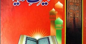 Tafseerat e Ahmadiyya By Mulla Ahmad Jeevan Pdf