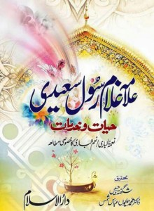 Allama Ghulam Rasool Saeedi By Shagufta Jabeen Pdf