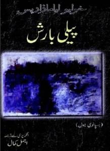 Peeli Barish Novel Urdu By Julio Llamazares Pdf