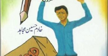 Qalam Arayan By Khadim Hussain Mujahid Pdf