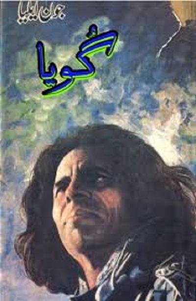 Goya Urdu Poetry By Jaun Elia Pdf