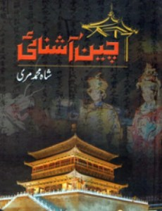 Cheen Ashnai Urdu By Dr Shah Mohammad Marri Pdf