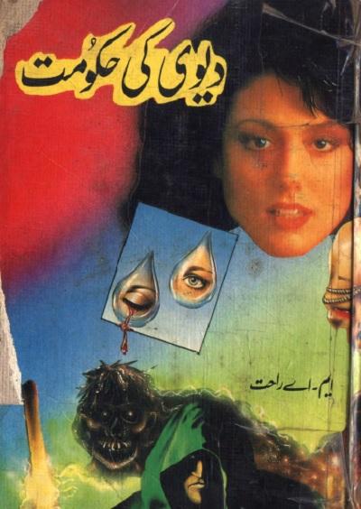 Devi Ki Hukumat Novel By MA Rahat Pdf