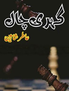 Gehri Chaal Novel By Aatir Shaheen Pdf