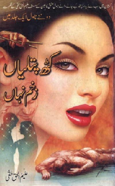 Kath Putlian Novel By Aleem Ul Haq Haqi Pdf