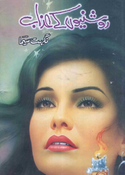 Roshniyon Ke Azab By Nighat Seema Pdf