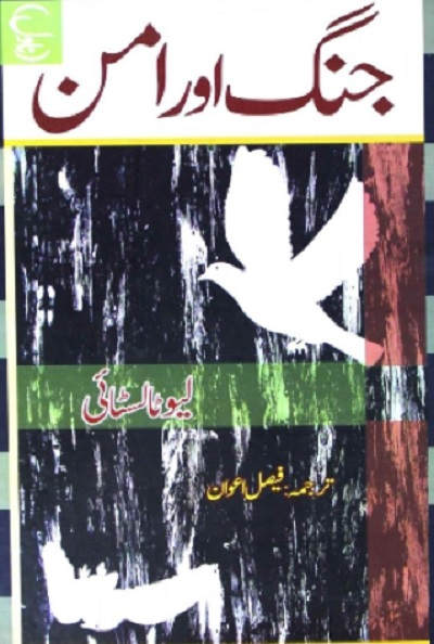 War And Peace Urdu Translation By Leo Tolstoy Pdf