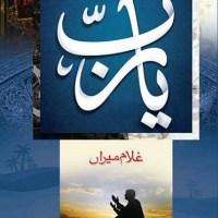 Ya Rab Novel By Ghulam Miran Bhutta Pdf Free