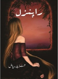 Rapunzel Novel By Tanzeela Riaz Pdf