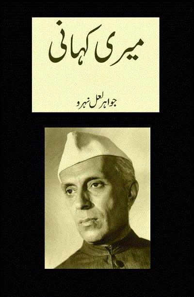 Meri Kahani By Jawahar Laal Nehru Urdu Pdf