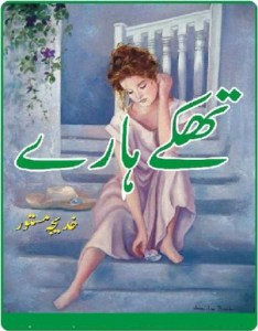 Thakay Haare Afsane By Khadija Mastoor Pdf