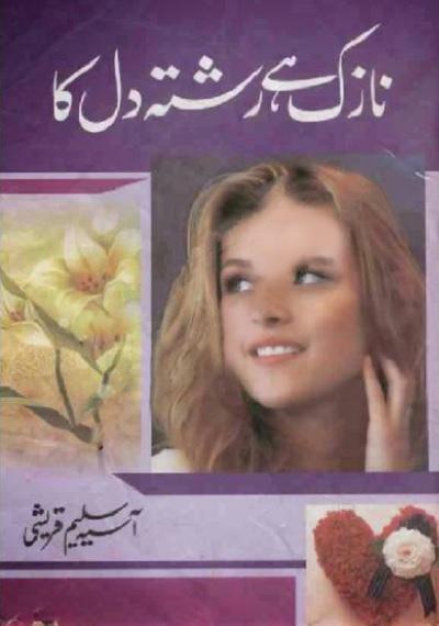Nazak Hai Rishta Dil Ka By Asia Saleem Qureshi Pdf