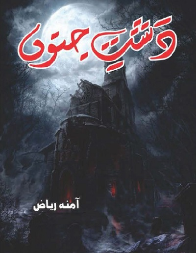 Dasht e Junoon Novel Complete By Amna Riaz Pdf