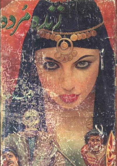 Zinda Murda Novel By MA Rahat Pdf