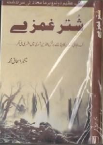 Shutar Ghumzay By Major Ishaq Muhammad Pdf