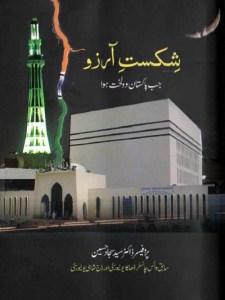 Shikast e Arzoo By Prof Sajjad Hussain Pdf
