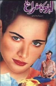 Lahoo Ka Suragh Novel By Mehmood Ahmad Moodi Pdf