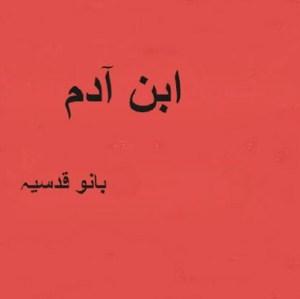 Ibne Adam By Bano Qudsia Pdf Free