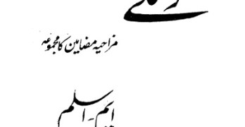 Thoongay Funny Book By M Aslam Pdf