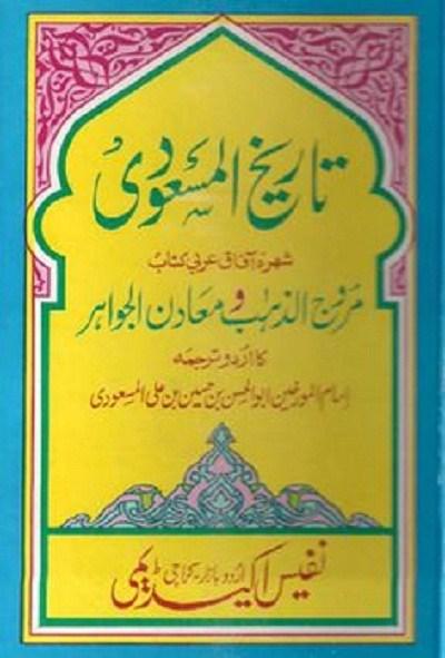 Tareekh Masoodi By Allama Masoodi Urdu Pdf