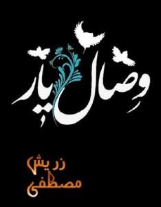 Visal e Yaar Novel By Zarish Mustafa Pdf