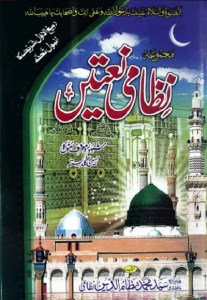 Nizami Naatain By Syed Nizamuddin Nizami Pdf