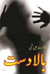 Bala Dast Novel By Dr Sabir Ali Hashmi Pdf