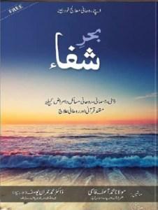 Bahr e Shifa Urdu By Dr Imran Yousaf Pdf