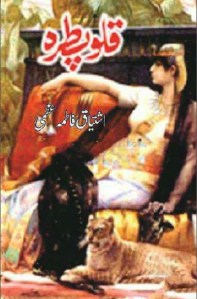Cleopatra Novel Urdu By Ishtiaq Fatima Uzma Pdf
